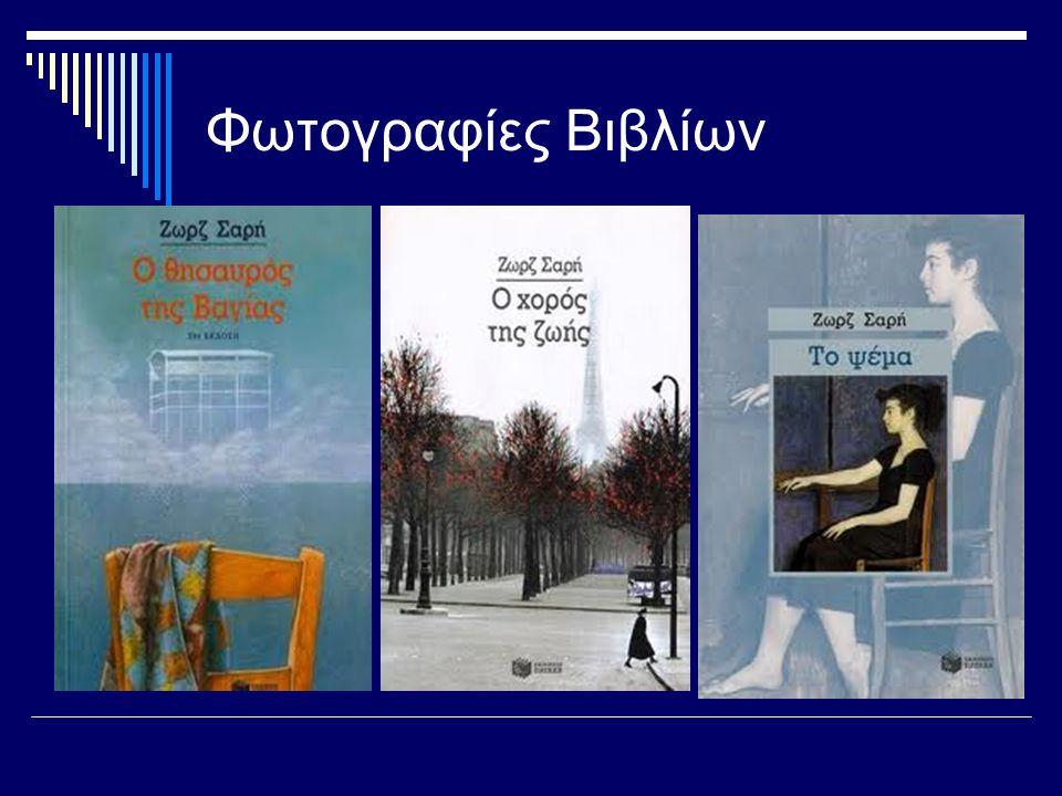 Φωτογραφίες Βιβλίων