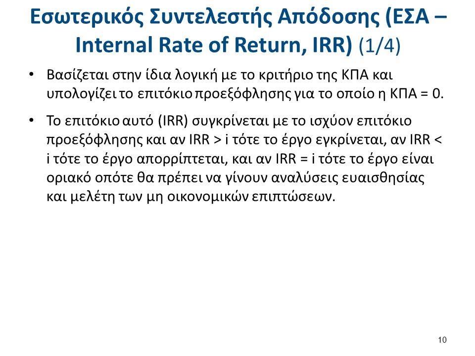 Εσωτερικός Συντελεστής Απόδοσης (ΕΣΑ – Internal Rate of Return, IRR) (1/4) Βασίζεται στην ίδια λογική με το κριτήριο της ΚΠΑ και υπολογίζει το επιτόκι