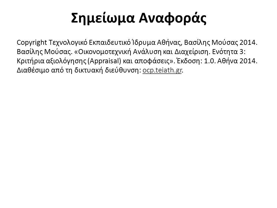 Σημείωμα Αναφοράς Copyright Τεχνολογικό Εκπαιδευτικό Ίδρυμα Αθήνας, Βασίλης Μούσας 2014. Βασίλης Μούσας. «Οικονομοτεχνική Ανάλυση και Διαχείριση. Ενότ