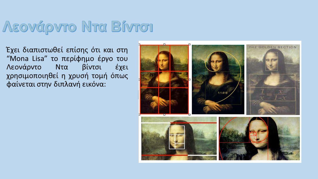 """Έχει διαπιστωθεί επίσης ότι και στη """"Mona Lisa"""" το περίφημο έργο του Λεονάρντο Ντα βίντσι έχει χρησιμοποιηθεί η χρυσή τομή όπως φαίνεται στην διπλανή"""