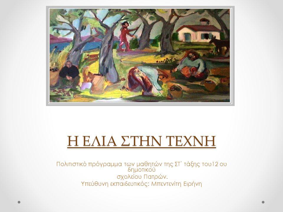 Η ΕΛΙΑ ΣΤΗΝ ΤΕΧΝΗ Πολιτιστικό πρόγραμμα των μαθητών της ΣΤ΄ τάξης του12 ου δημοτικού σχολείου Πατρών.