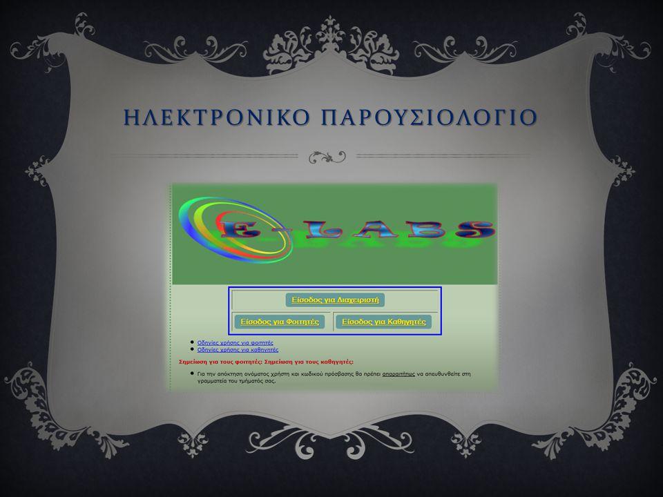 Επισκόπηση Εφαρμογής 2. Εμφάνιση Εργαστηρίων Παρακολούθησης