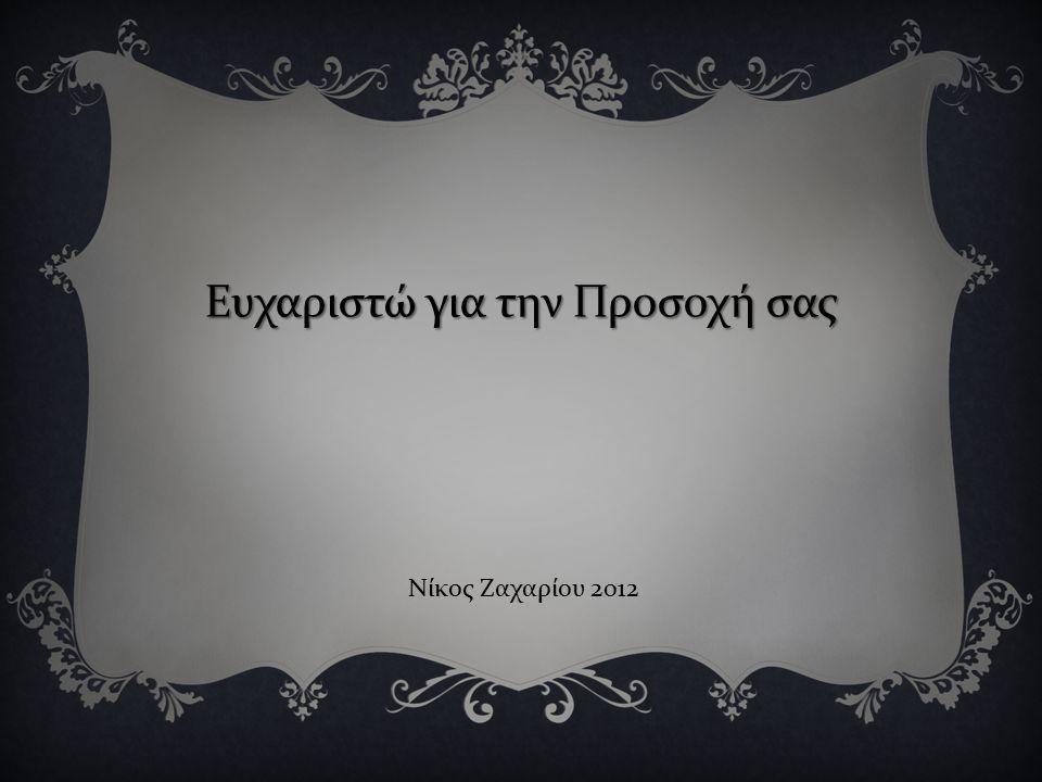 Ευχαριστώ για την Προσοχή σας Νίκος Ζαχαρίου 2012