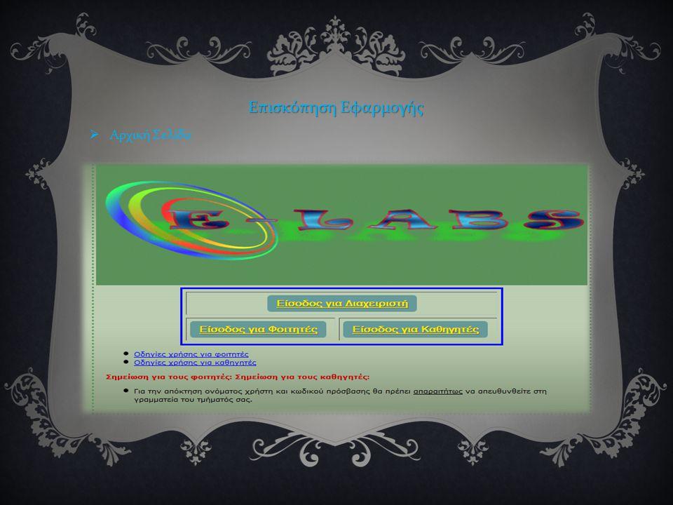 Επισκόπηση Εφαρμογής  Εισαγωγή Απουσιών 1. Επιλογή Εξαμήνου Μαθήματος