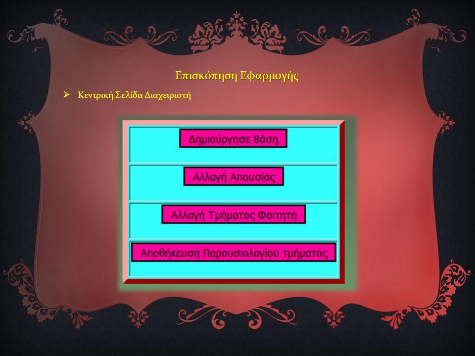 Επισκόπηση Εφαρμογής  Εισαγωγή Απουσιών 3. Επιλογή Τμήματος