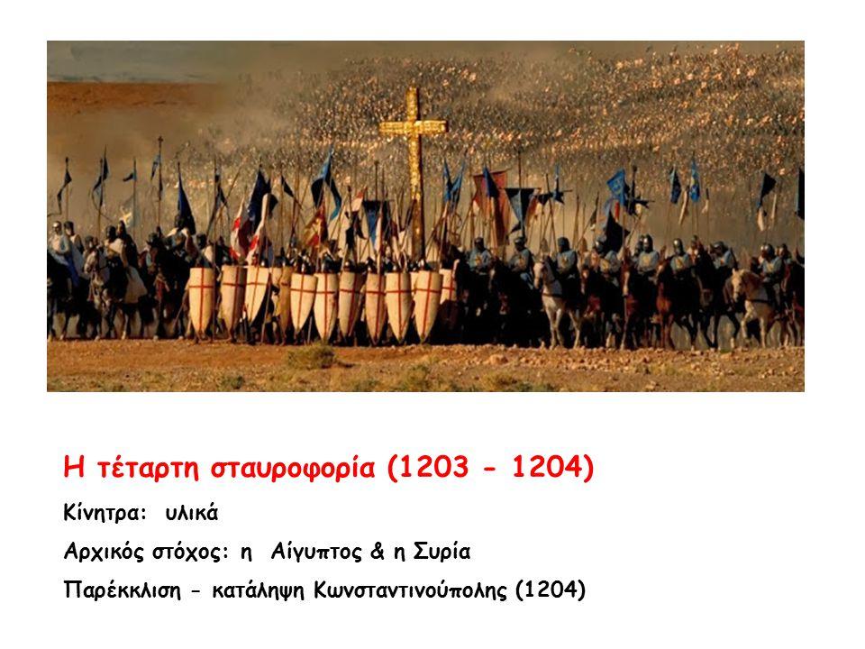 Η τέταρτη σταυροφορία (1203 - 1204) Κίνητρα: υλικά Αρχικός στόχος: η Αίγυπτος & η Συρία Παρέκκλιση - κατάληψη Κωνσταντινούπολης (1204)