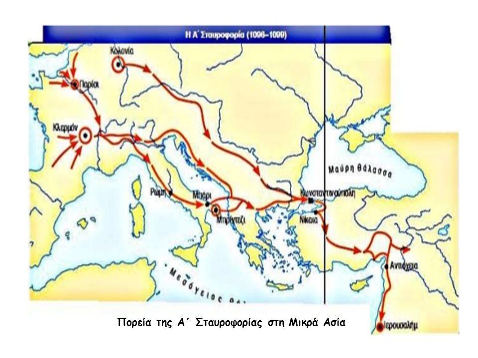 Πορεία της Α΄ Σταυροφορίας στη Μικρά Ασία