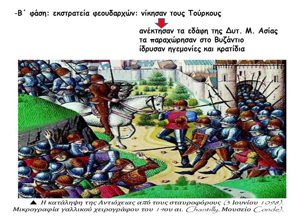 -Β΄ φάση: εκστρατεία φεουδαρχών: νίκησαν τους Τούρκους ανέκτησαν τα εδάφη της Δυτ.