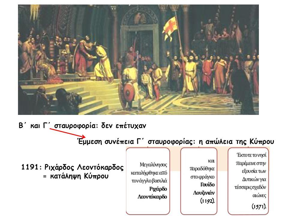 Β΄ και Γ΄ σταυροφορία: δεν επέτυχαν Έμμεση συνέπεια Γ΄ σταυροφορίας: η απώλεια της Κύπρου 1191: Ριχάρδος Λεοντόκαρδος = κατάληψη Κύπρου