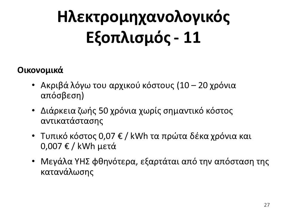Οικονομικά Ακριβά λόγω του αρχικού κόστους (10 – 20 χρόνια απόσβεση) Διάρκεια ζωής 50 χρόνια χωρίς σημαντικό κόστος αντικατάστασης Τυπικό κόστος 0,07