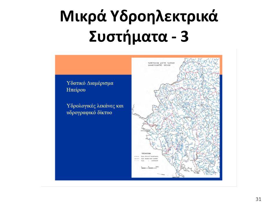 Μικρά Υδροηλεκτρικά Συστήματα - 3 31