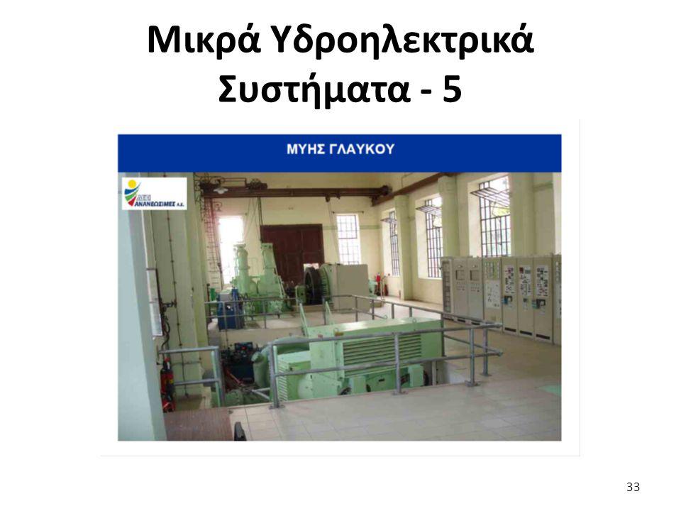 33 Μικρά Υδροηλεκτρικά Συστήματα - 5