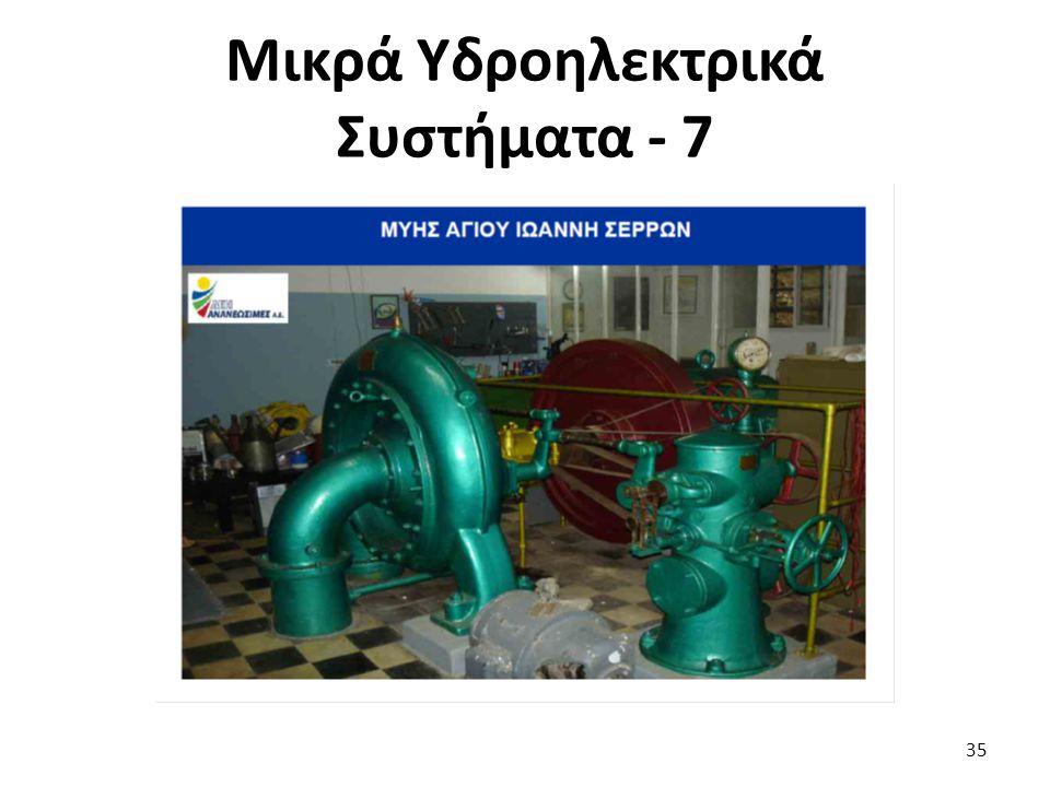 35 Μικρά Υδροηλεκτρικά Συστήματα - 7