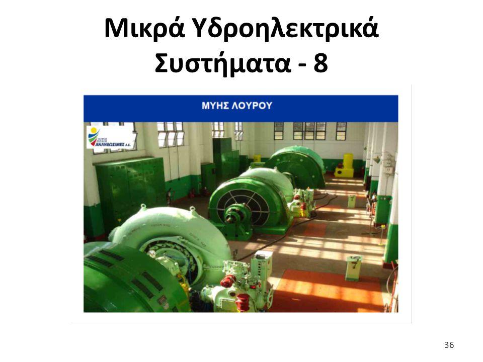 36 Μικρά Υδροηλεκτρικά Συστήματα - 8