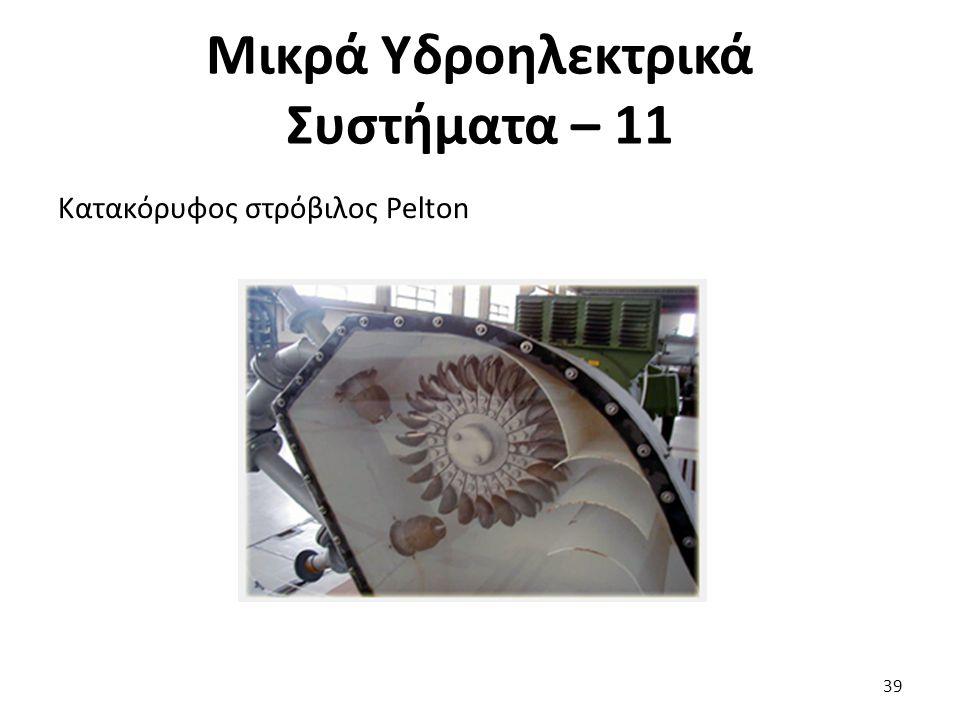 Κατακόρυφος στρόβιλος Pelton 39 Μικρά Υδροηλεκτρικά Συστήματα – 11