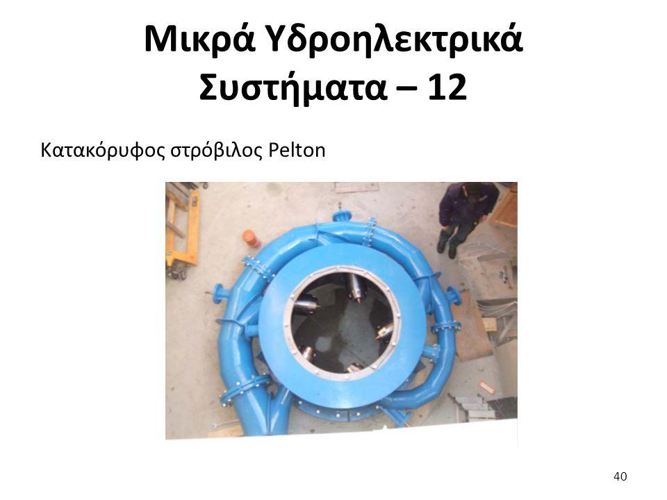 Κατακόρυφος στρόβιλος Pelton 40 Μικρά Υδροηλεκτρικά Συστήματα – 12