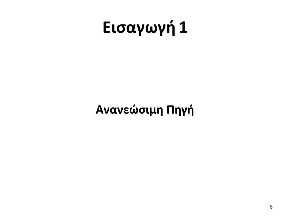 Ηλεκτρομηχανολογικός Εξοπλισμός - 1 Υδροστρόβιλοι: Μετατροπέας δυναμικής σε μηχανική ενέργεια Κατηγορίες: Ώσης: δυναμική σε κινητική δέσμης νερού, ακροφύσιο Αντίδρασης: χρησιμοποιεί την πίεση και την ταχύτητα του νερού 17