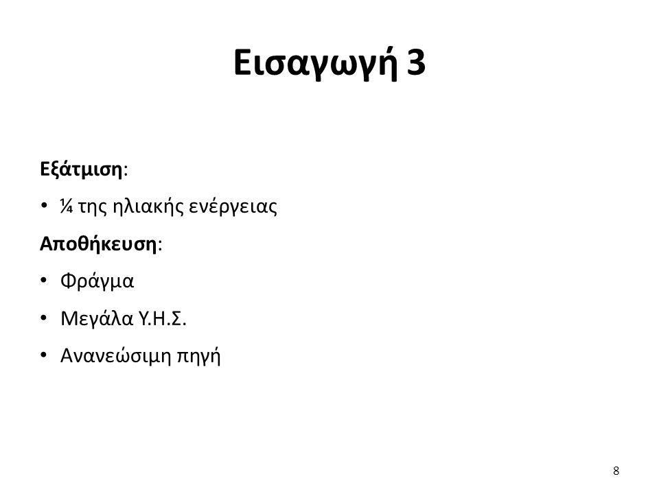 Ηλεκτρομηχανολογικός Εξοπλισμός - 3 Στρόβιλος τύπου Kaplan: 19