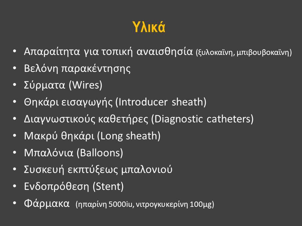 Υλικά Απαραίτητα για τοπική αναισθησία (ξυλοκαϊνη, μπιβουβοκαϊνη) Βελόνη παρακέντησης Σύρματα (Wires) Θηκάρι εισαγωγής (Introducer sheath) Διαγνωστικούς καθετήρες (Diagnostic catheters) Μακρύ θηκάρι (Long sheath) Μπαλόνια (Balloons) Συσκευή εκπτύξεως μπαλονιού Ενδοπρόθεση (Stent) Φάρμακα (ηπαρίνη 5000iu, νιτρογκυκερίνη 100μg)