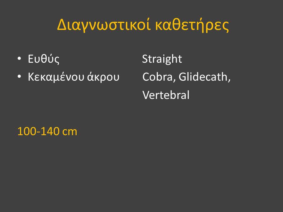 Διαγνωστικοί καθετήρες Ευθύς Straight Κεκαμένου άκρου Cobra, Glidecath, Vertebral 100-140 cm