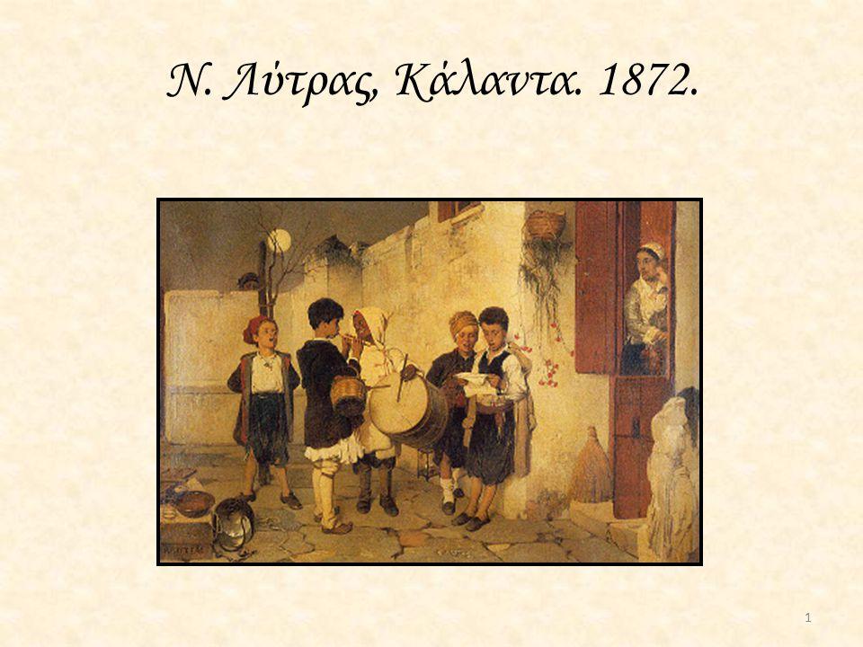 Ν. Λύτρας, Κάλαντα. 1872. 1