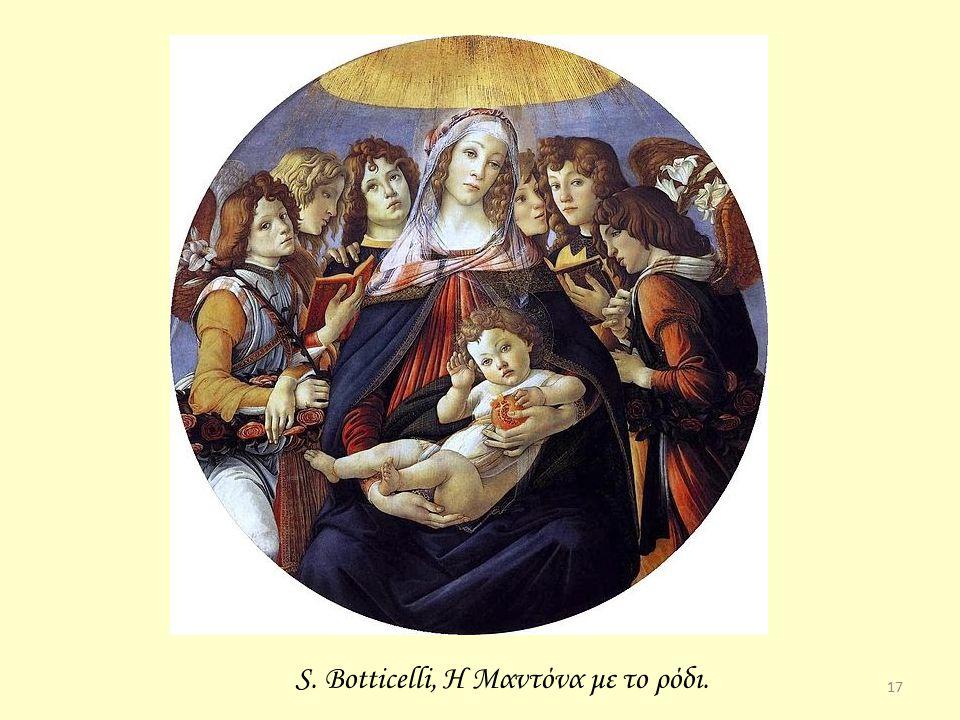 S. Botticelli, Η Μαντόνα με το ρόδι. 17