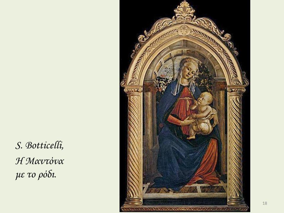 S. Botticelli, Η Μαντόνα με το ρόδι. 18