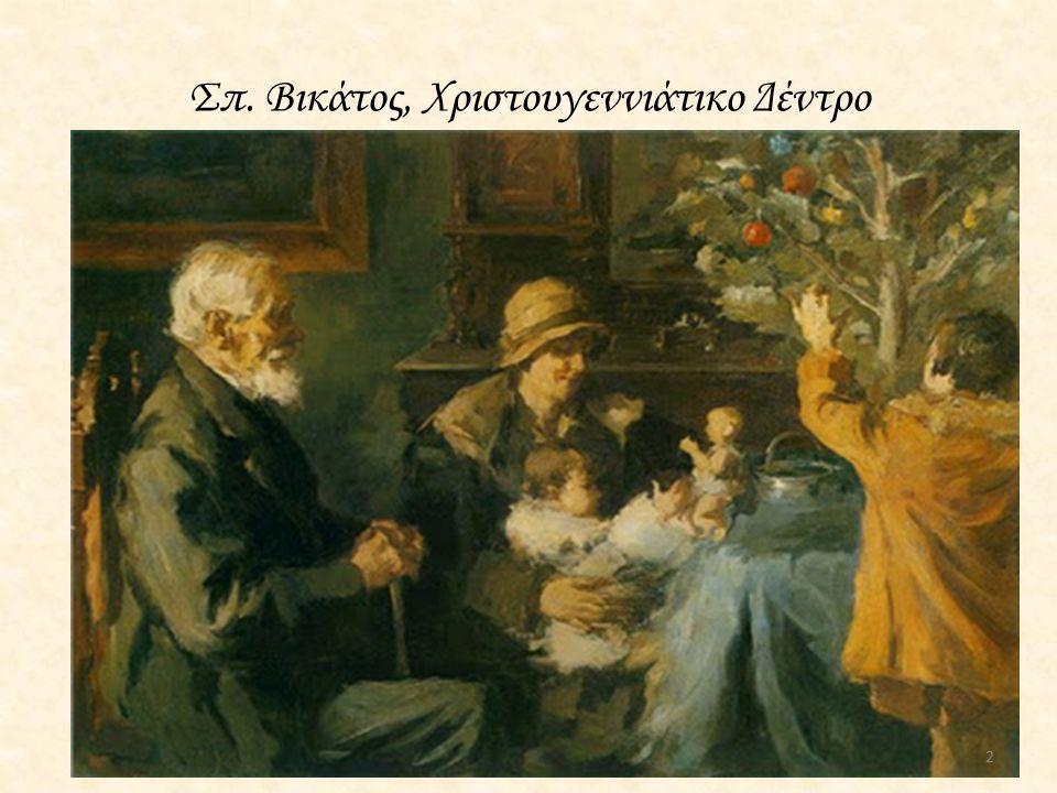 Σπ. Βικάτος, Χριστουγεννιάτικο Δέντρο 2