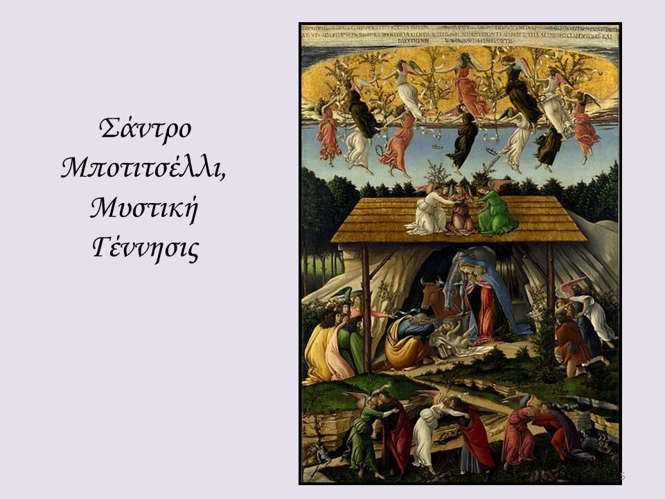A. Botticelli, Η Μαντόνα του Μεγαλυναρίου. 16