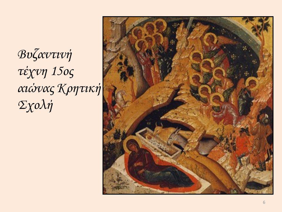 Βυζαντινή τέχνη 15ος αιώνας Κρητική Σχολή 6