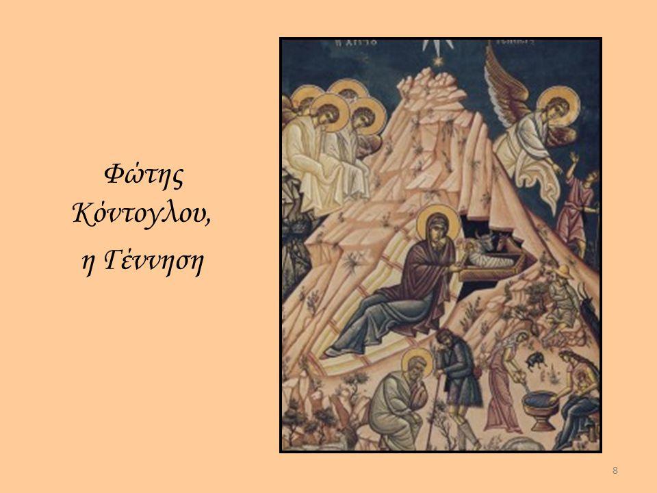 Φώτης Κόντογλου, η Γέννηση 8