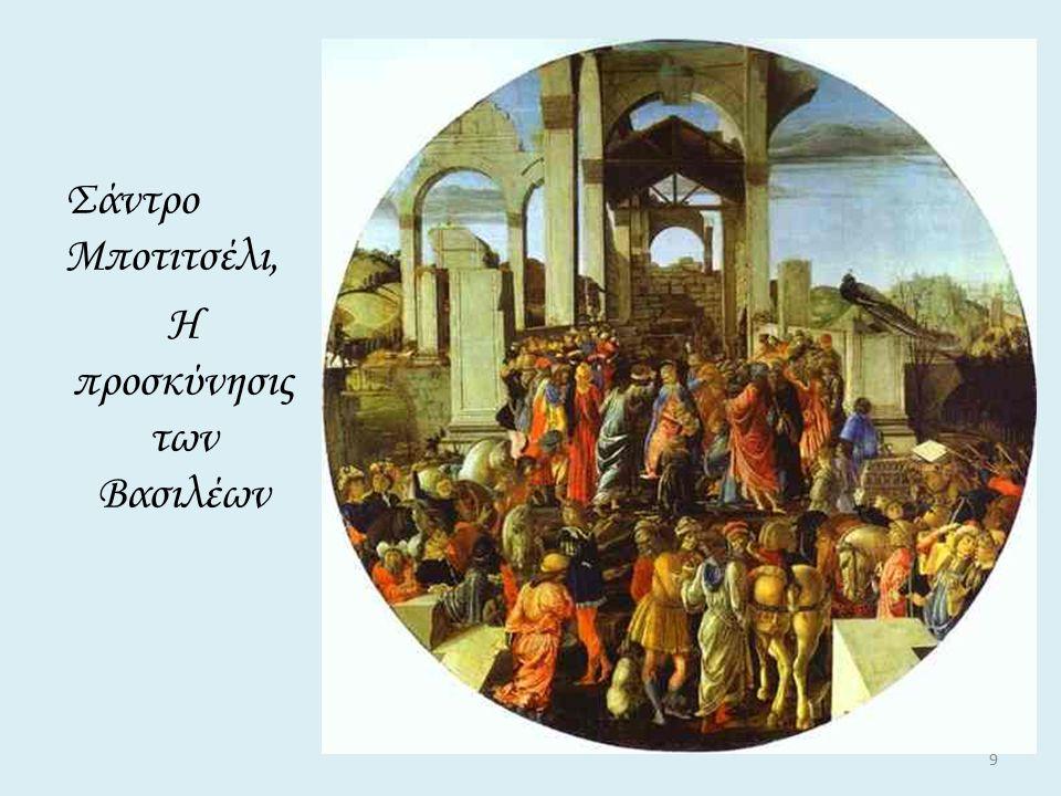 Σάντρο Μποτιτσέλι, Η Προσκύνησις των Βασιλέων 10