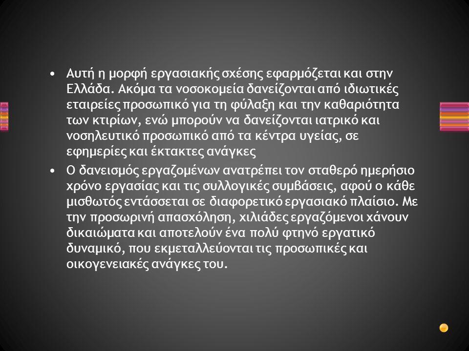 Αυτή η μορφή εργασιακής σχέσης εφαρμόζεται και στην Ελλάδα. Ακόμα τα νοσοκομεία δανείζονται από ιδιωτικές εταιρείες προσωπικό για τη φύλαξη και την κα