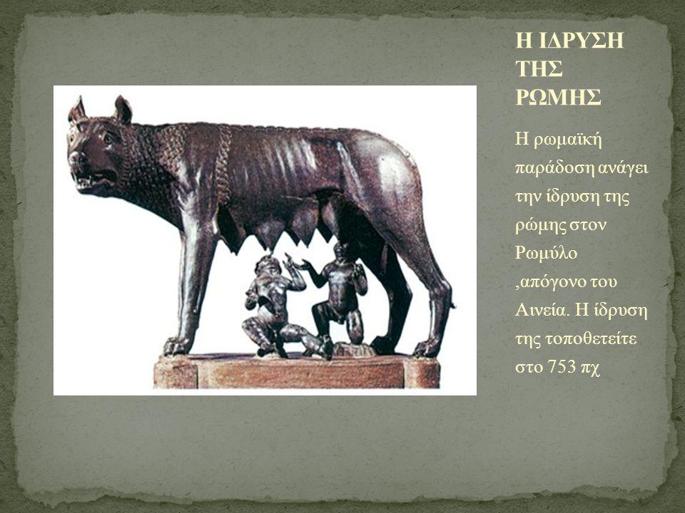 Η ρωμαϊκή παράδοση ανάγει την ίδρυση της ρώμης στον Ρωμύλο,απόγονο του Αινεία.