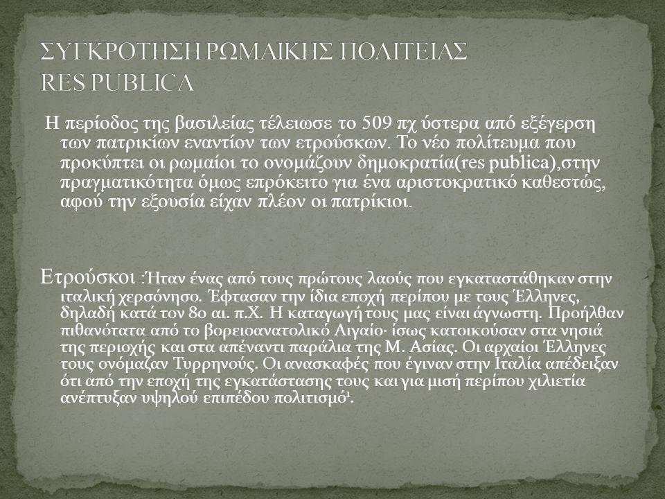 Η περίοδος της βασιλείας τέλειωσε το 509 πχ ύστερα από εξέγερση των πατρικίων εναντίον των ετρούσκων.