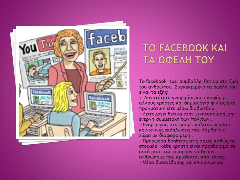 Tο facebook έχει συμβάλλει θετικά στη ζωή του ανθρώπου.