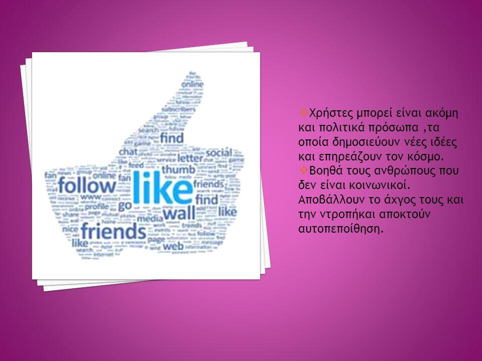  Χρήστες μπορεί είναι ακόμη και πολιτικά πρόσωπα,τα οποία δημοσιεύουν νέες ιδέες και επηρεάζουν τον κόσμο.