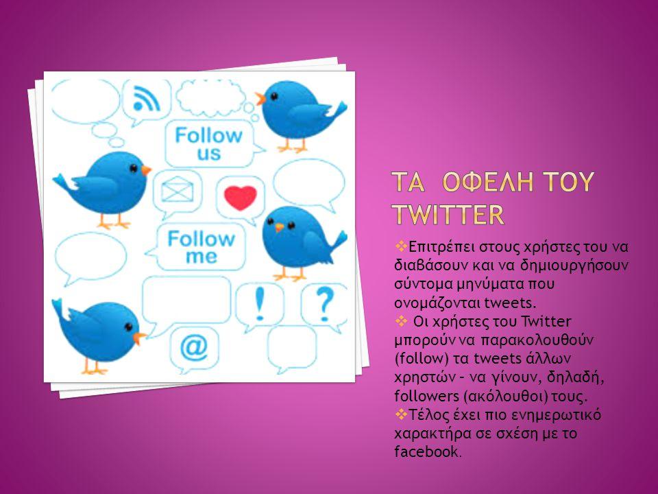  Επιτρέπει στους χρήστες του να διαβάσουν και να δημιουργήσουν σύντομα μηνύματα που ονομάζονται tweets.