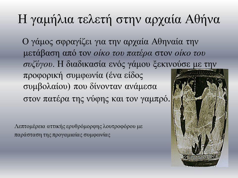 Η γαμήλια τελετή στην αρχαία Αθήνα Ο γάμος σφραγίζει για την αρχαία Αθηναία την μετάβαση από τον οίκο του πατέρα στον οίκο του συζύγου. Η διαδικασία ε