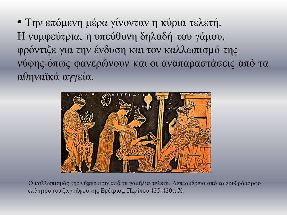 Ακολουθούσε γιορτή και το γαμήλιο δείπνο, ενώ σημαντικότατο στοιχείο του αθηναϊκού γάμου αποτελεί η γαμήλια πομπή με άρμα που σκοπό είχε να συνοδέψει τη νύφη στη νέα της κατοικία.
