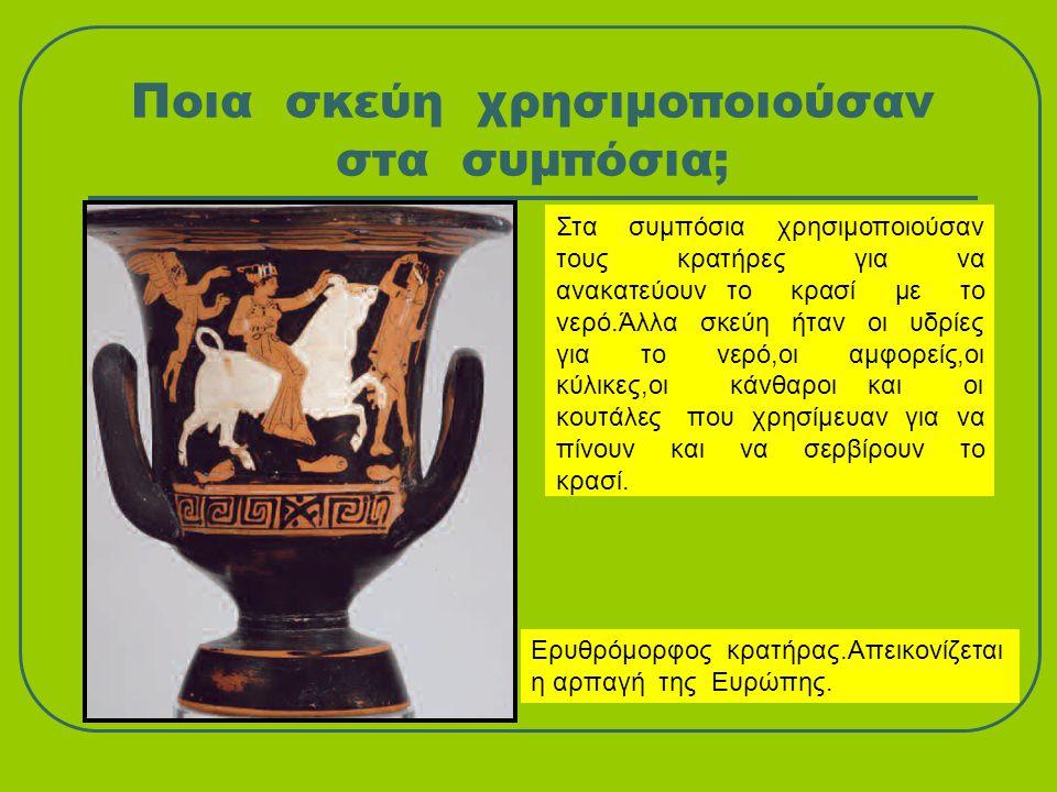 Ποια σκεύη χρησιμοποιούσαν στα συμπόσια; Στα συμπόσια χρησιμοποιούσαν τους κρατήρες για να ανακατεύουν το κρασί με το νερό.Άλλα σκεύη ήταν οι υδρίες γ