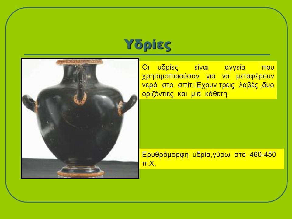 Υδρίες Ερυθρόμορφη υδρία,γύρω στο 460-450 π.Χ. Οι υδρίες είναι αγγεία που χρησιμοποιούσαν για να μεταφέρουν νερό στο σπίτι.Έχουν τρεις λαβές,δυο οριζό
