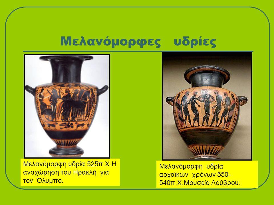 Μελανόμορφες υδρίες Μελανόμορφη υδρία αρχαϊκών χρόνων 550- 540π.Χ.Μουσείο Λούβρου. Μελανόμορφη υδρία 525π.Χ.Η αναχώρηση του Ηρακλή για τον Όλυμπο.