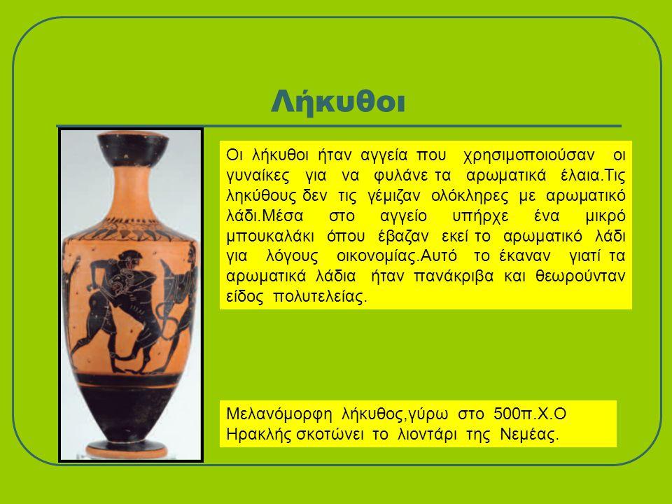 Λήκυθοι Μελανόμορφη λήκυθος,γύρω στο 500π.Χ.Ο Ηρακλής σκοτώνει το λιοντάρι της Νεμέας. Οι λήκυθοι ήταν αγγεία που χρησιμοποιούσαν οι γυναίκες για να φ