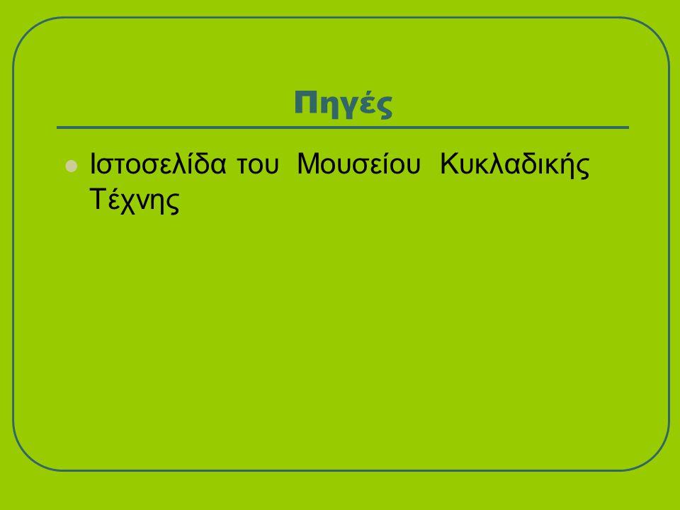 Πηγές Ιστοσελίδα του Μουσείου Κυκλαδικής Τέχνης