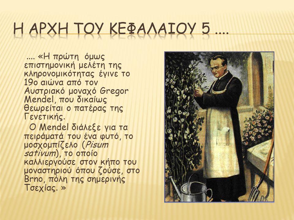 Οι μαθητές λένε:  Ήταν μόνος του σε ένα μοναστήρι στο οποίο έτυχε να φυτρώνουν μοσχομπίζελα  Δεν είχε τι να κάνει και είπε να ασχοληθεί με τον κήπο  Ήξερε μαθηματικά – τότε οι μοναχοί ήταν μορφωμένοι- υπήρχε και ο κήπος...