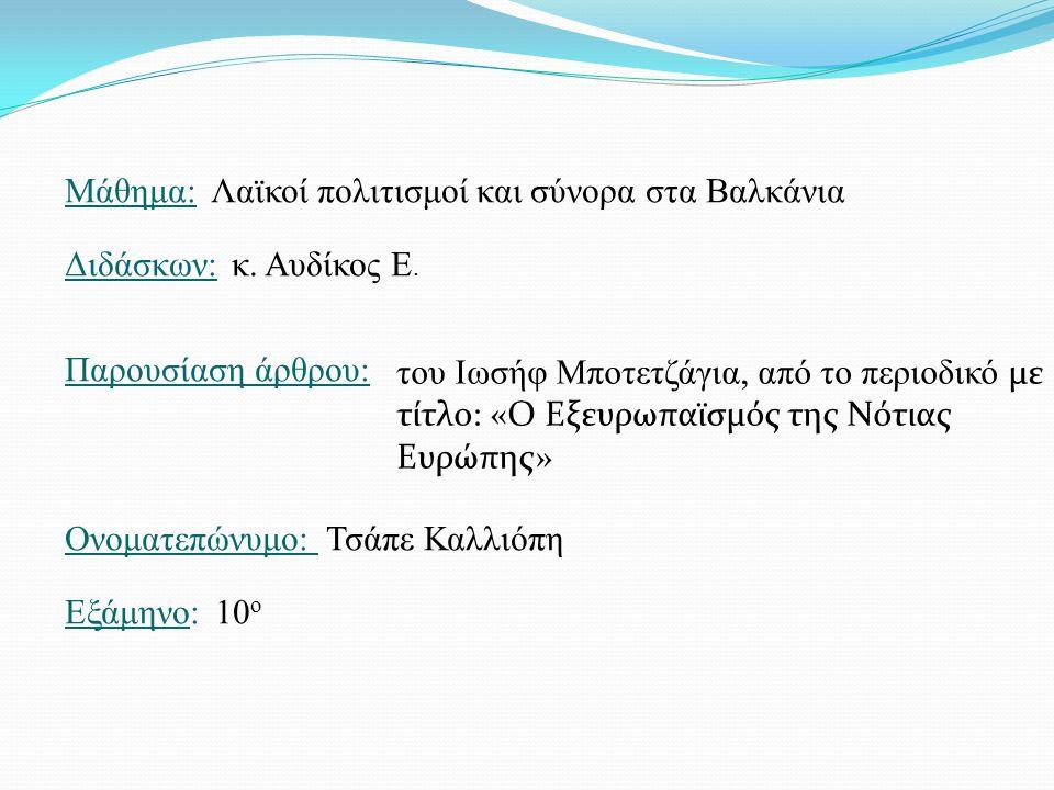Μάθημα: Λαϊκοί πολιτισμοί και σύνορα στα Βαλκάνια Διδάσκων: κ. Αυδίκος Ε. Παρουσίαση άρθρου: Ονοματεπώνυμο: Τσάπε Καλλιόπη Εξάμηνο: 10 ο του Ιωσήφ Μπο