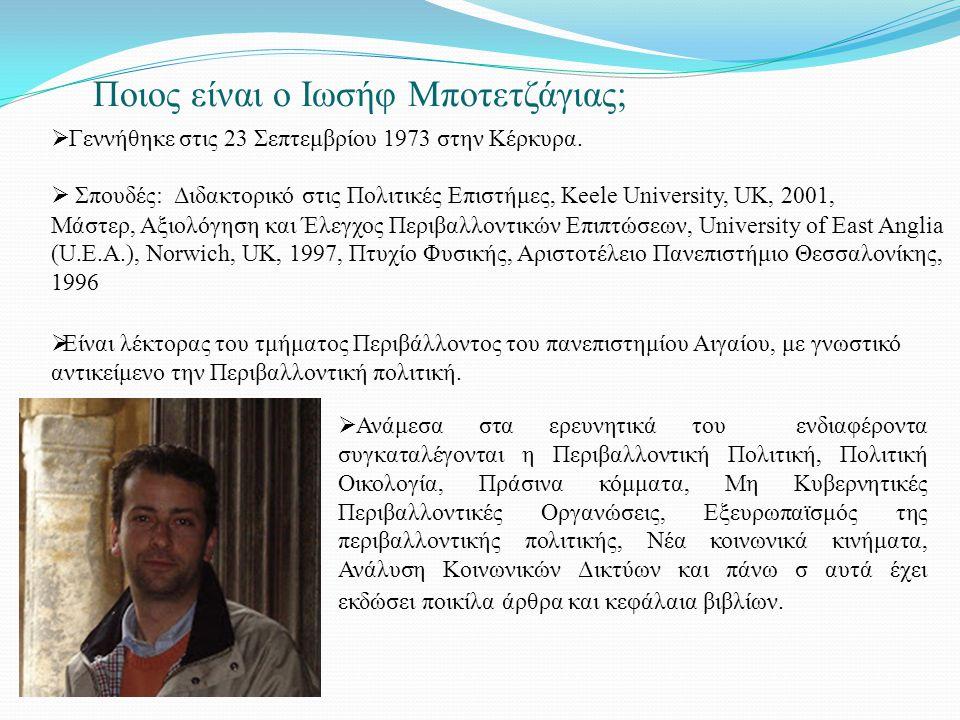 Ποιος είναι ο Ιωσήφ Μποτετζάγιας;  Γεννήθηκε στις 23 Σεπτεμβρίου 1973 στην Κέρκυρα.  Σπουδές: Διδακτορικό στις Πολιτικές Επιστήμες, Keele University