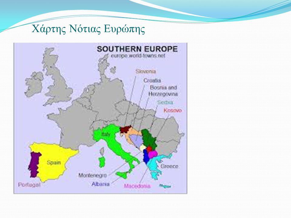 Χάρτης Νότιας Ευρώπης