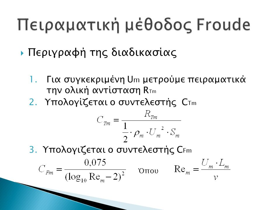  Περιγραφή της διαδικασίας 1.Για συγκεκριμένη U m μετρούμε πειραματικά την ολική αντίσταση R Tm 2.Υπολογίζεται ο συντελεστής C Tm 3.Υπολογιζεται ο συ